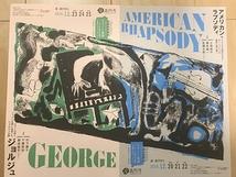 『アメリカン・ラプソディ』 『ジョルジュ』