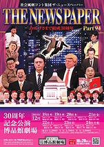 ザ・ニュースペーパー Part 94