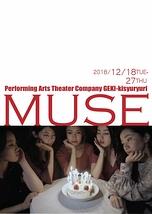 Team Muse第2回公演 「ミューズ」