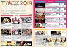 TYA インクルーシブ・アーツ・フェスティバル2019