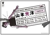 山本光洋ソロライブ Yamamoto Koyo Solo Live