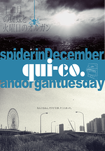 十二月の蜘蛛と火曜日のオルガン