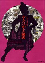 マヌエラ追悼公演『ルーズべルトの刺客』