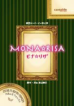モナ☆リザ
