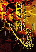(劇)池田商会 瀧猫亭「雷神の足」
