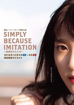 SIMPLY BECAUSE EIMITATION -偽物だからこそ-