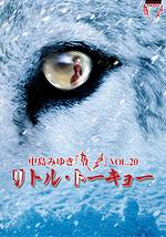 夜会 VOL.20 「リトル・トーキョー」