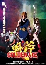 舞台「ゴールデンアックス -GOLDEN AXE-」