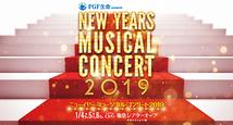 ニューイヤー・ミュージカル・コンサート 2019