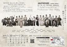 AKIMISHI ~秋巳師~