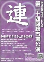 第24回稽古場公演「連」