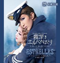 『霧深きエルベのほとり』『ESTRELLAS(エストレージャス) ~星たち~』