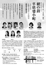 近代能楽集 綾の鼓/卒塔婆小町