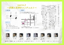 LOST in 2~妖精と死神のコンチェルト~