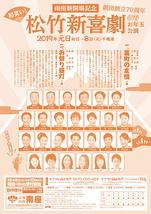 初笑い 松竹新喜劇 新春お年玉公演