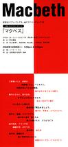 ドラマ・リーディング30 『マクベス』