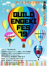 GUILD ENGEKI FES'19