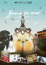 forever for ever~太陽とつばさ~