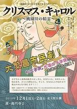 市民劇「クリスマス・キャロル~桃園川の精霊」