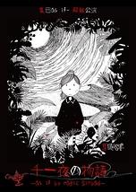 千一夜の物語 ~as if by magic Sinbad~
