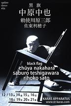 アップデイトダンスNo.56「黒旗 中原中也」