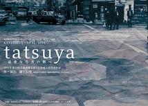 tatsuya ー 最愛なる者の側へ