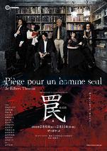 朗読劇『罠 Piège pour un homme seul』