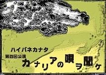 カナリアの唄ヲ聞ケ