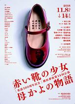 赤い靴の少女 母かよの物語