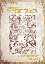 小さい演劇祭★第4回SFフェス