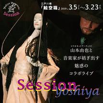 Session Yoshiya(セッションヨシヤ)