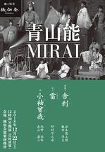 青山能MIRAI