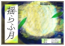 『揺らふ月』