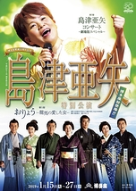 島津亜矢特別公演