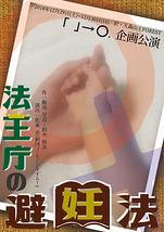 法王庁の避妊法【「 」→〇.】