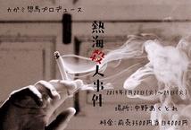 『熱海殺人事件~ザ・ロンゲスト・スプリング~』 『売春捜査官』 『熱海殺人事件~水野朋子物語~』