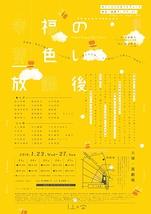 「幸福の黄色い放課後」