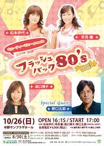 キューティー☆マミー presents フラッシュバック80's vol.1