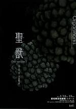 OrganWorks「聖獣~live with a sun~」
