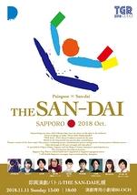 即興演劇バトル THE SAN-DAI 札幌