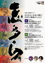 志多ら 30周年ツアー