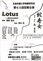 Lotus 〜一蓮托生の外郎売〜