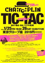 TIC-TAC~ハムレット~