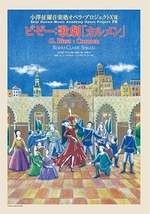 ビゼー:歌劇「カルメン」