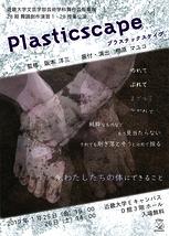 Plasticscape プラスチックスケイプ