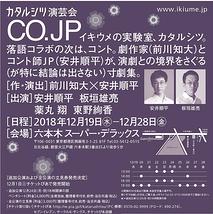 カタルシツ演芸会「CO.JP」