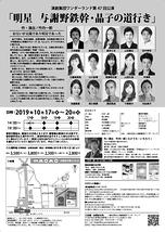 「明星 与謝野鉄幹・晶子の道行き」