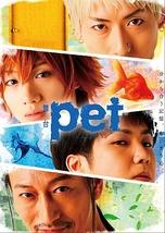 舞台「pet」-壊れた水槽-