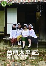 台所太平記~KITCHEN  WARS~