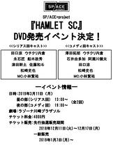『HAMLET SC』DVD発売イベント